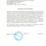 ООО Эврис