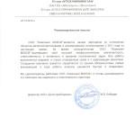 ООО ДонСтройСервис